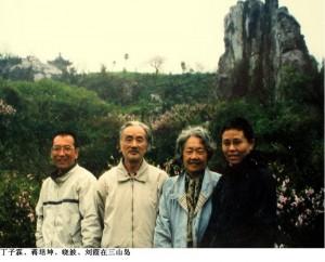 丁子霖、蒋培坤、刘晓波、刘霞在三山岛