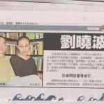 公安殴刘晓波 民主人士联名抗议1