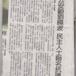 公安殴刘晓波 民主人士联名抗议2