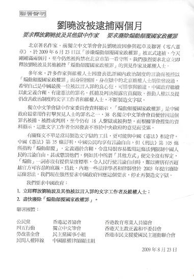 十团体散发抗议刘晓波被抓两个月