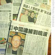 台湾媒体报道刘晓波被捕事件