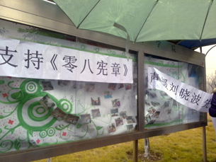 """图片:西南政法大学校园里周五有学生在壁报栏打出""""支持《08宪章》,声援刘晓波先生""""的大型横幅。(网友提供)"""