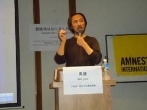 声援刘晓波等中国作家演讲会在东京举行4