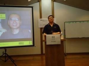 声援刘晓波等中国作家演讲会在东京举行6