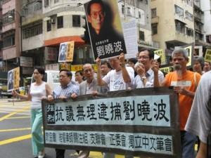 抗议《零八宪章》起草人刘晓波被当局以煽动颠覆国家政权罪正式逮捕1