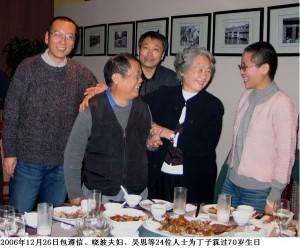2006年12月26日包遵信、刘晓波、刘霞、吴思等24位人士为丁子霖过70岁生日